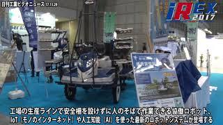 2017国際ロボット展、きょう開幕 協働ロボ・AIなど注目(動画あり)