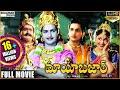 Mayabazar Telugu Full Length Classic Movie    Mayabazar Color