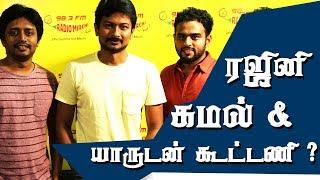 Video Udhayanidhi Stalin Open Talk / Stalin /Kamal /Rajini MP3, 3GP, MP4, WEBM, AVI, FLV Februari 2019