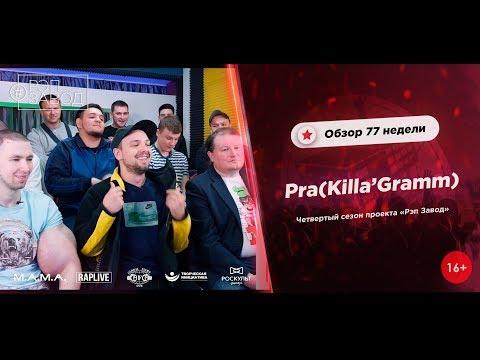 """Обзор 77-й недели 4 сезона проекта """"РЭП ЗАВОД"""" от Pra(Killa'Gramm)."""