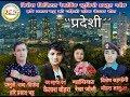 new lok deuda song 2074/2017   Pradeshi= Kailash Bohara & Rekha Joshi