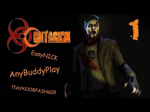 Contagion co-op [Заражение] #1