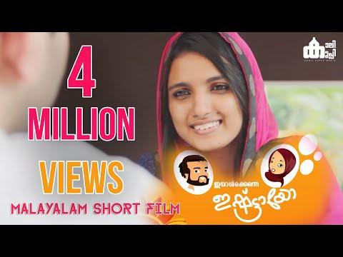 iyalkenne-ishtayo-malayalam-short-film