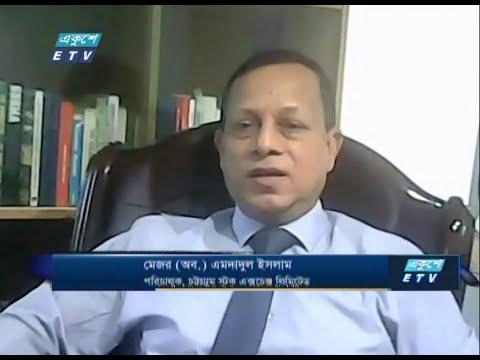 ETV Business | | মেজর (অবঃ) এমদাদুল ইসলাম-পরিচালক, চট্টগ্রাম স্টক এক্সচেঞ্জ লিমিটেড।