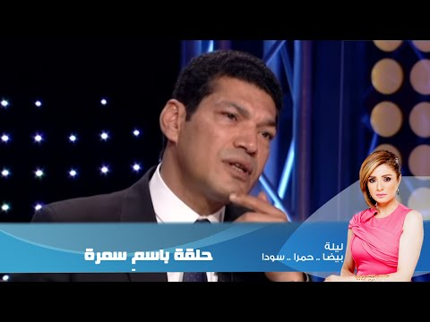 """باسم سمرة يعترف: رامز جلال يخبر الفنانين بـ """"المقلب"""" قبل التصوير"""