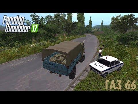 GAZ 66 v1.0.0.0