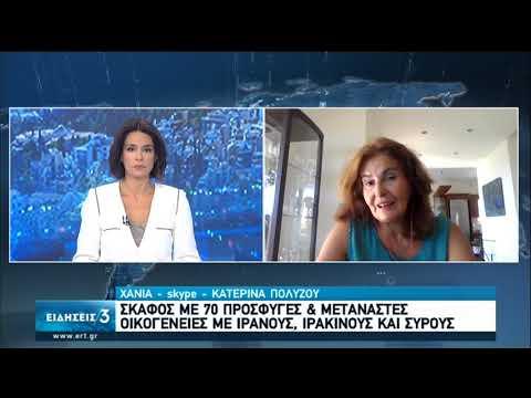 Χανιά: Eπιχείρηση αποβίβασης μεταναστών στο Στόμιο και Παλαιόχωρα | 06/09/20 | ΕΡΤ
