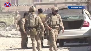 Выросло число погибших в афганском теракте