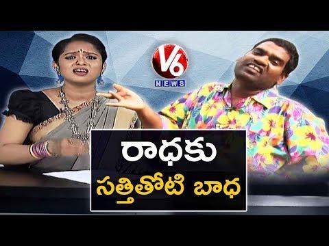Bithiri Sathi Problems With Radha | Funny Conversation With Radha | Teenmaar News