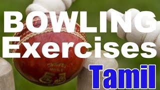 CRICKET: Exercises to Improve Bowling Part I in Tamil