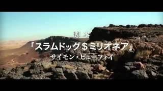 『砂漠でサーモン・フィッシング』予告編