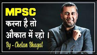 Video Motivational Speech By Chetan Bhagat MP3, 3GP, MP4, WEBM, AVI, FLV Desember 2018