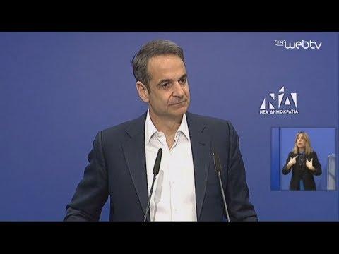 Video - Κ. Μητσοτάκης: Τέλος στα σενάρια πρόωρων εκλογών