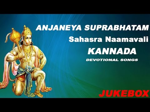 Video Telugu Devotional Songs | Telugu Bhakti songs | Sri Anjaneya Suprabhatam & Sahasra Naamavali download in MP3, 3GP, MP4, WEBM, AVI, FLV January 2017