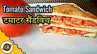 Tomato Sandwich Old school Recipe | Tiffin Box school lunch recipe by CK Epsd. 346