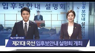 제148회 한국선거방송 뉴스(2020년 3월 6일)