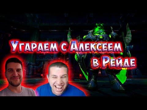 Угараем с Alex Miami в рейде. World of Warcraft