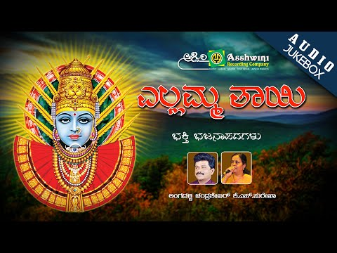 Yellamma Thayi || Jukebox || Bhajanapadagalu | Lingadalli Chandra Shekar