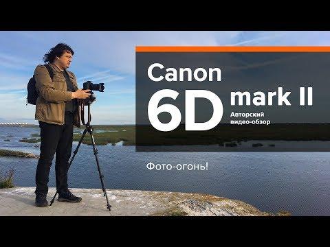 Canon 6D Mark II – доступная полнокадровая зеркалка для работы и творчества