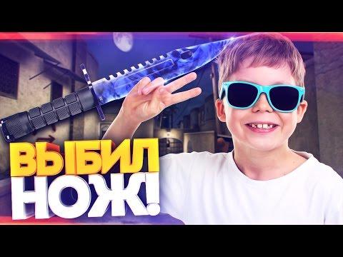 НОВАЯ ТАКТИКА! ОБМАНУЛ ГЕЙБА И ВЫБИЛ НОЖ! ОТКРЫТИЕ КЕЙСОВ В CS:GO (видео)