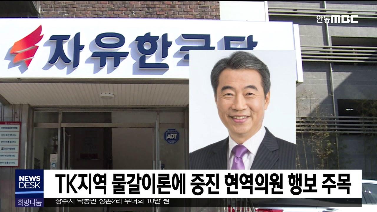 정종섭 사퇴,TK 물갈이 신호탄