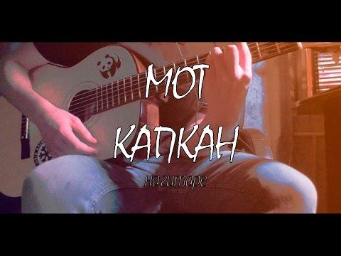 "WBIT|Как играть на гитаре ""Мот -Капкан"" (Аккорды,Разбор)"