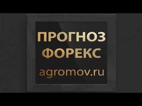 Прогноз форекс. Форекс прогноз 09.03.2017 (видео)