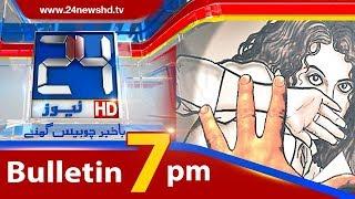Video News Bulletin | 7:00 PM | 21 May 2018 | 24 News HD MP3, 3GP, MP4, WEBM, AVI, FLV Mei 2018