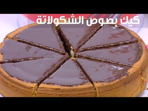العرب اليوم - طريقة إعداد كيك بصوص الشوكولاتة