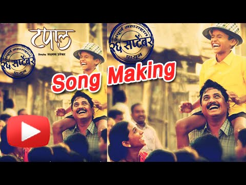 Video Tapaal The Letter - Song Making - Latest Marathi Movie - Veena Jamkar, Nandu Madhav download in MP3, 3GP, MP4, WEBM, AVI, FLV January 2017
