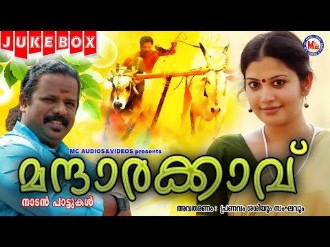 Video മന്ദാരക്കാവ് | MANDHARAKAVU | Folk Songs Malayalam | Nadan Pattukal | Pranavam Sasi download in MP3, 3GP, MP4, WEBM, AVI, FLV January 2017