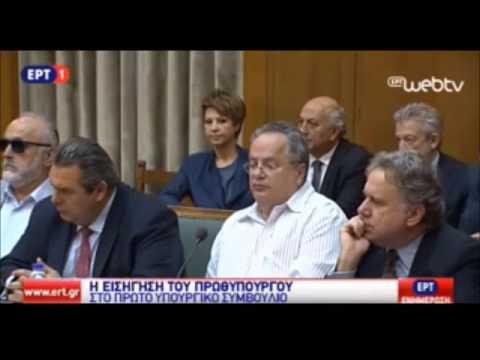 Η εισήγηση του πρωθυπουργού στο πρώτο Υπουργικό Συμβούλιο
