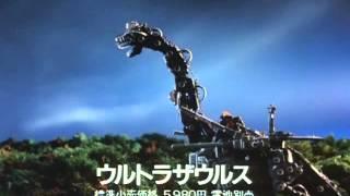 →TV,CM「ウルトラザウルス」 ZOIDS , YouTube