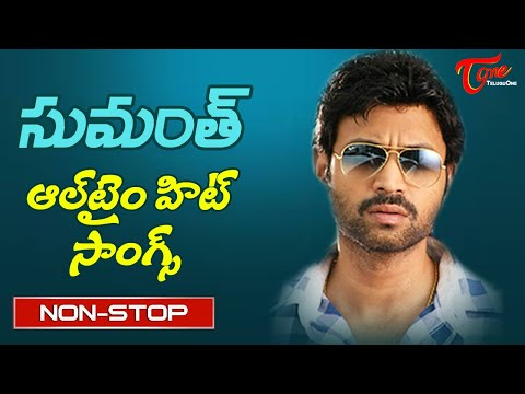 Lover Boy Sumanth Birthday Special | Telugu All Time hit Video Songs Jukebox | Old Telugu Songs