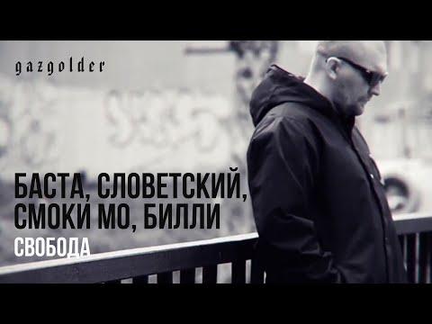 Баста & Словетский & Смоки Мо & Тати & Билли - Свобода (2012)