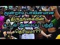 மூன்றாம் பாலினமான திருநங்கையின் உடல் அமைப்பு பற்றி தெரியுமா?(Thirunangai) - Tamil Info 20