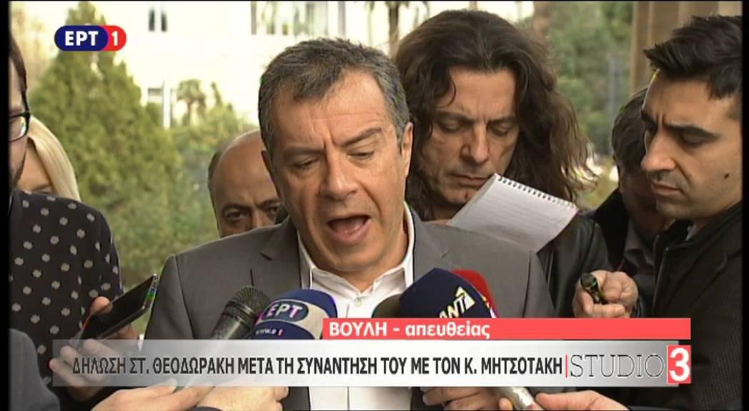 Δήλωση Στ. Θεοδωράκη για τη συνάντησή του με τον Κ. Μητσοτάκη