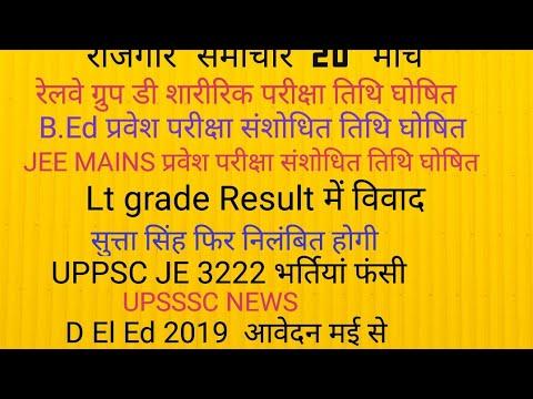 UPPSC NEWS UPSSSC NEWS Lt grade result D El Ed entrance test JEE MAINS EXAM date