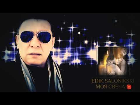 EDIK SALONIKSKI -МОЯ СВЕЧА 【Official HD】 (видео)