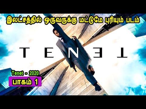 பாகம் 1 இலட்சத்தில் ஒருவருக்கு மட்டுமே புரியும் படம் MR Tamilan Dubbed Movie Story & Review in Tamil