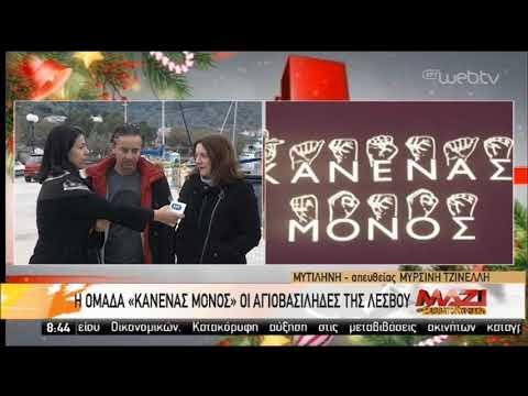 Ποιοι είναι οι Αγιοβασίληδες της Λέσβου | 28/12/2019 | ΕΡΤ