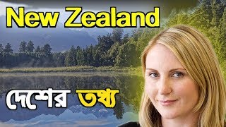 Video এই দেশে কোনো সাপ নেই, জানুন নিউজিল্যান্ড দেশের অদ্ভুত তথ্য    Facts about New Zealand in Bangla MP3, 3GP, MP4, WEBM, AVI, FLV Agustus 2018
