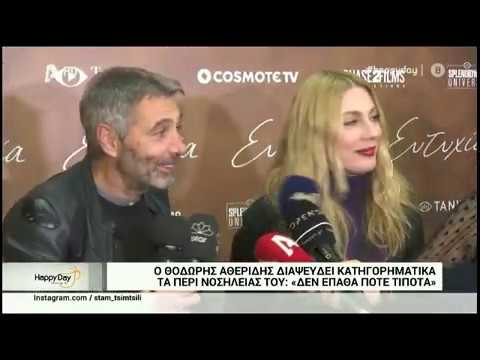 Video - Θοδωρής Αθερίδης: Διαψεύδει κατηγορηματικά τις φήμες περί νοσηλείας του (βίντεο)