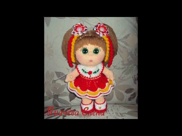 Кукла спицами от Ткачевой Елены, спицы, кукла