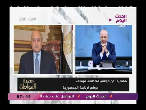 العرب اليوم - مصطفى موسى يعلن عن تأييده للرئيس السيسي