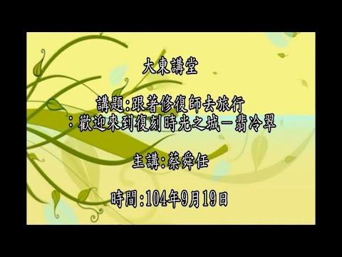 20150919大東講堂-蔡舜任「跟著修復師去旅行:歡迎來到復刻時光之城-翡冷翠」-影音紀錄