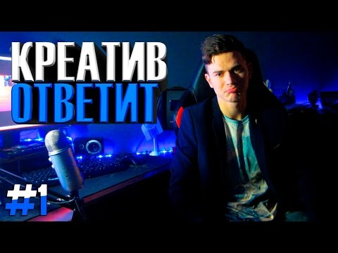 КРЕАТИВ ОТВЕТИТ ✔ 1   (͠≖ ͜ʖ͠≖)👌 - DomaVideo.Ru