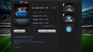 แพ็คเก็จ 10U x2 & 14W x2 FIFA Online 3, fifa online 3, fo3, video fifa online 3