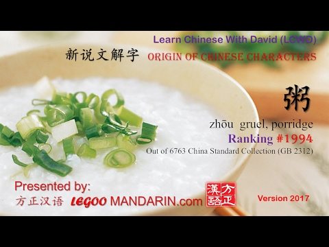 Origin of Chinese Characters - 1994 粥 zhōu gruel, porridge - Learn Chinese with Flash Cards