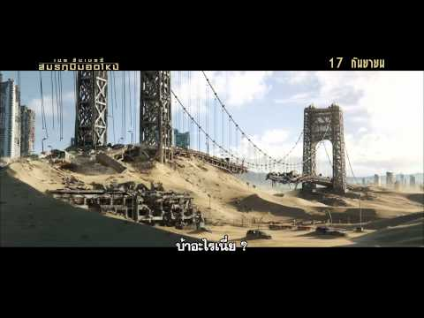 Maze Runner: The Scorch Trials - TV Spot 30 Sec